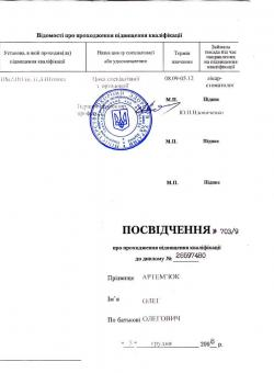 Artemyuk Oleg Dentist Certificate - Photo 2