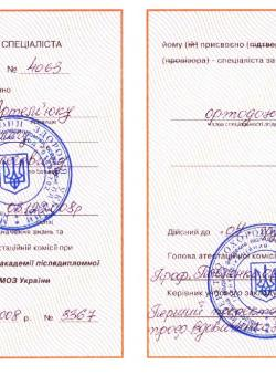 Artemyuk Oleg Dentist Certificate - Photo 5