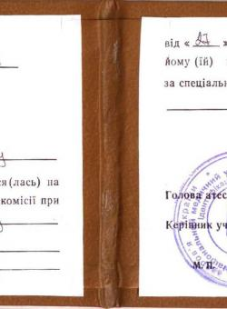 Artemyuk Oleg Dentist Certificate - Photo 6